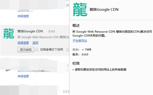 Replace Google CDN