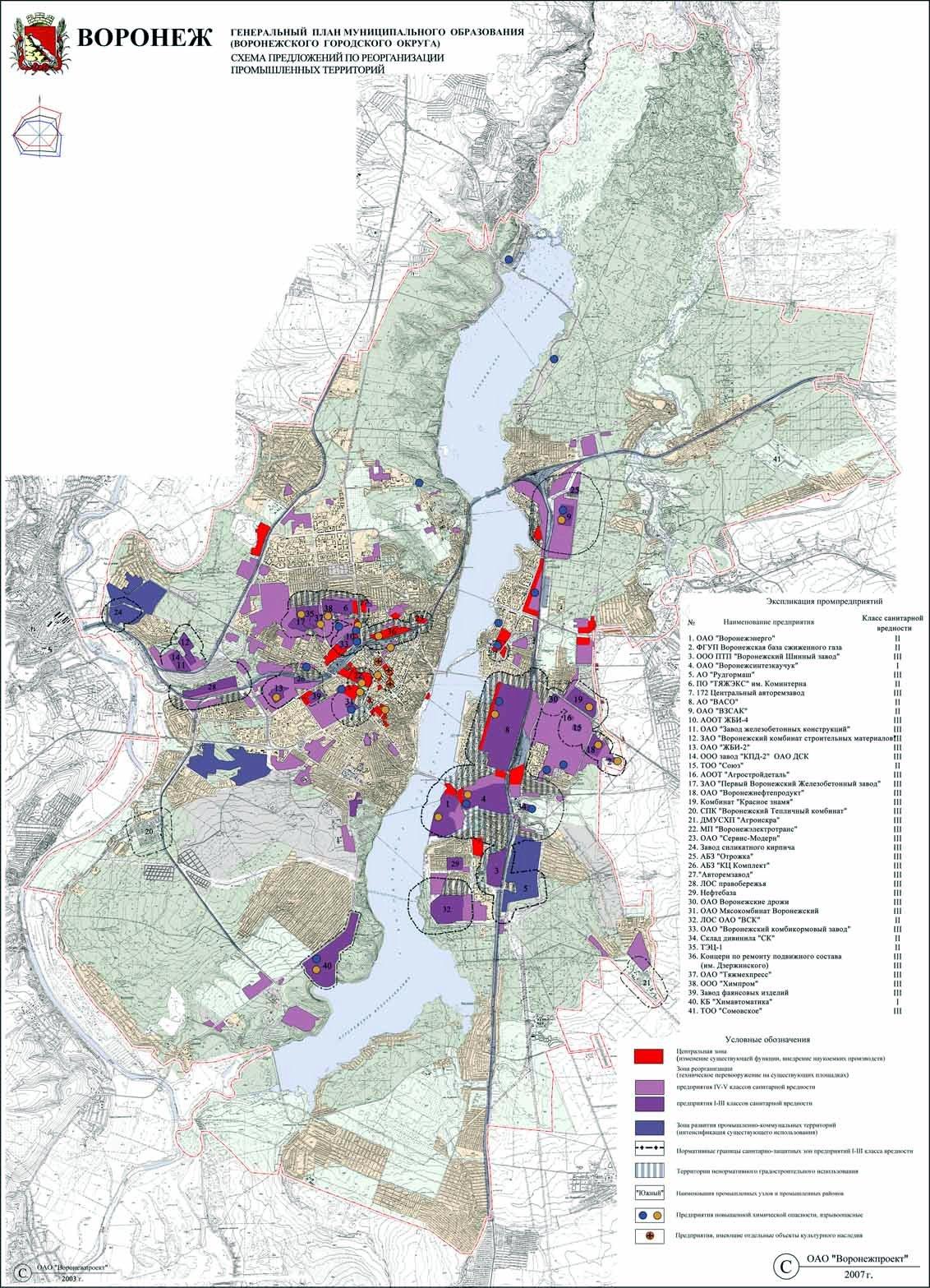 Схема предложений по реорганизации промышленных территорий