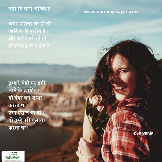 smile shayari image smile shayari in hindi image muskurahat shayari images smile shayari photo