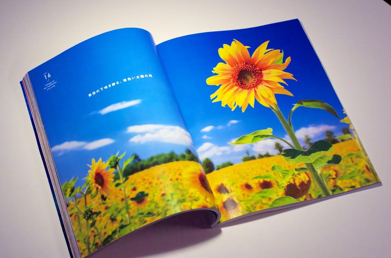 『いますぐ旅に出たくなる ニッポンの絶景』(出版:枻出版社)で北竜町ひまわりの里が紹介されました