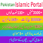 Pakistan Islamic Portal APK icon