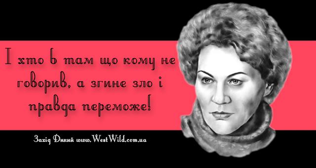 Цитати Ліни Костенко