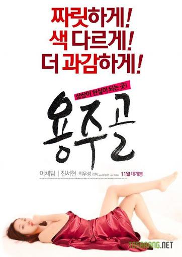 Yong Ju Gol (2015) [เกาหลี]-[18+] [Soundtrack ไม่มีบรรยาย]