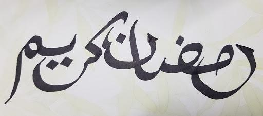 Ramadhan kareem.