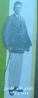 االشاعر أحمد فضل القمندان1