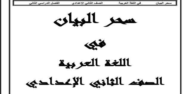 تحميل مذكرة اللغة العربية للصف الثاني الإعدادي الفصل الدراسي الثاني 2021