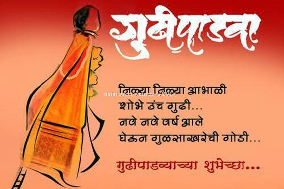 Happy-Gudi-Padwa