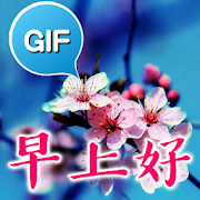 App Icon for Chinese Good Morning Good Day Gifs Images App in United States Play Store