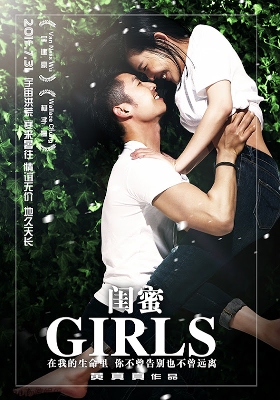 Girls China Movie