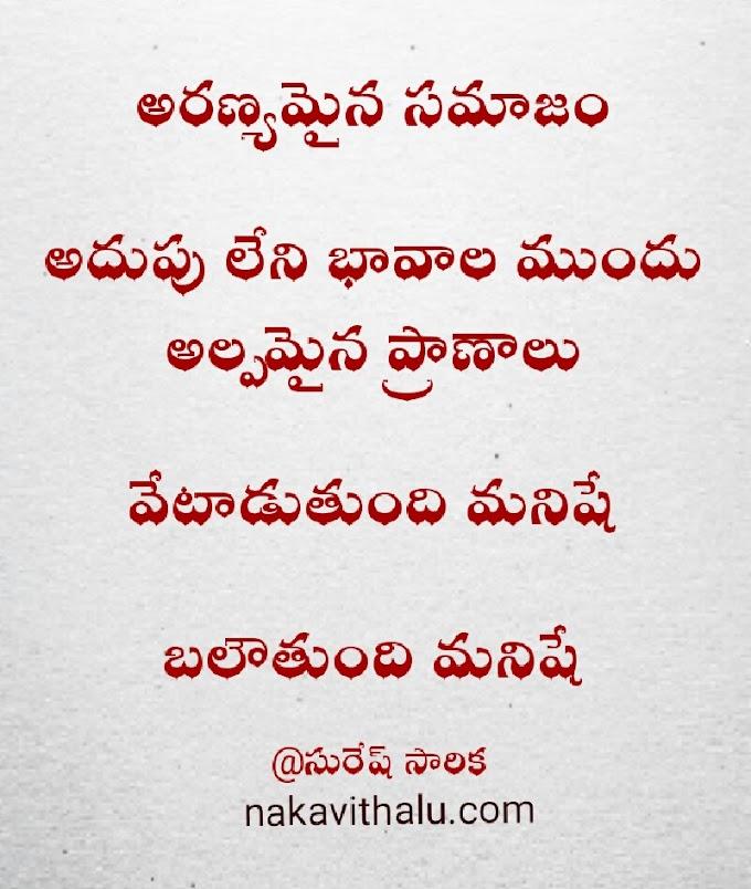 అరణ్యమైన సమాజం - Telugu kavithalu