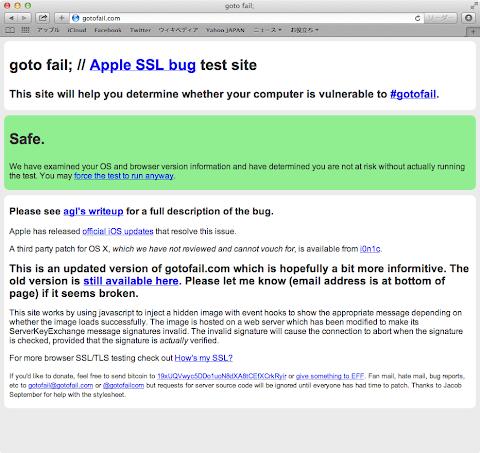 「goto fail;」の脆弱性:OS X Mountain Lion (Mac OS X 10.8.5) Safari 6.1.1