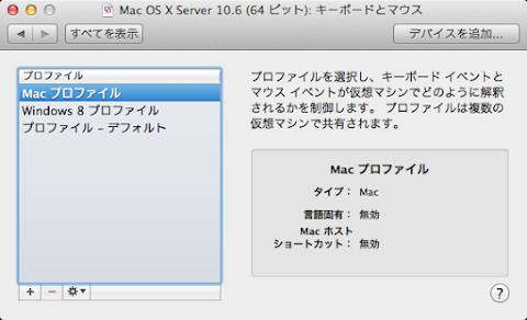 キーボードをMacプロファイルに設定