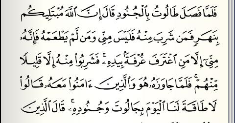 تفسير القرآن الكربم: [سورة البقرة 249 - 252]