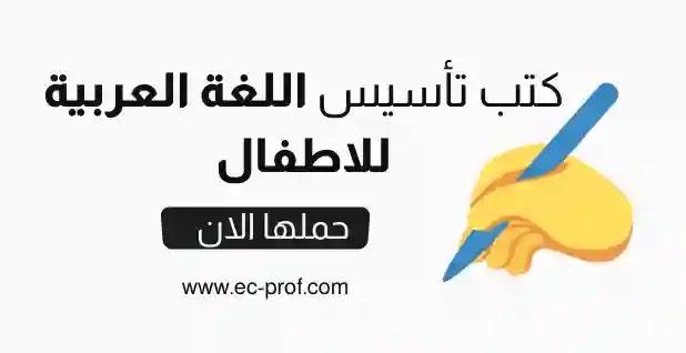 كتب تأسيس اللغة العربية للاطفال - مذكرات تاسيس اللغة العربية للاطفال