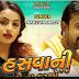Hasvani Vato Na Karsho ||Rakesh Barot ||New Gujarati Video Song