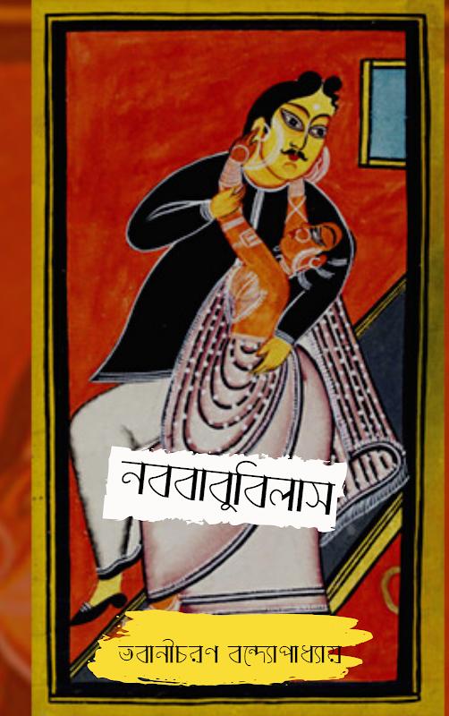 নববাবুবিলাস - ভবানীচরণ বন্দ্যোপাধ্যায়