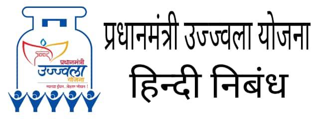 प्रधानमंत्री उज्ज्वला योजना हिंदी निबंध