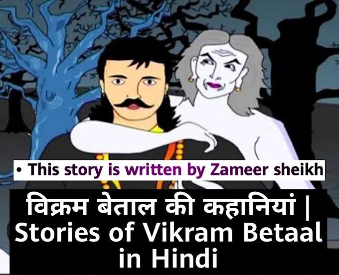 विक्रम बेताल की कहानियां | Stories of Vikram Betaal in Hindi