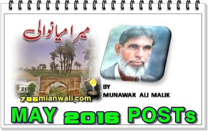 MERA MIANWALI -MAY16