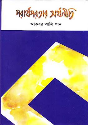 পরার্থপরতার অর্থনীতি - আকবর আলি খান