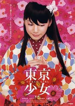 Tokyo Girl / Tokyo Boy (2008)