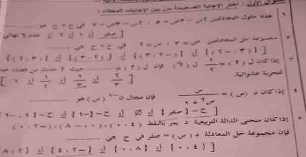 تحميل امتحان الجبر والاحصاء للصف الثالث الإعدادي محافظة الشرقية للفصل الدراسي الثاني 2021 بالإجابات
