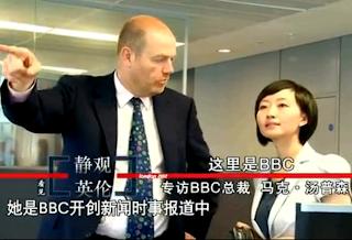 【视频】柴静专访BBC总裁