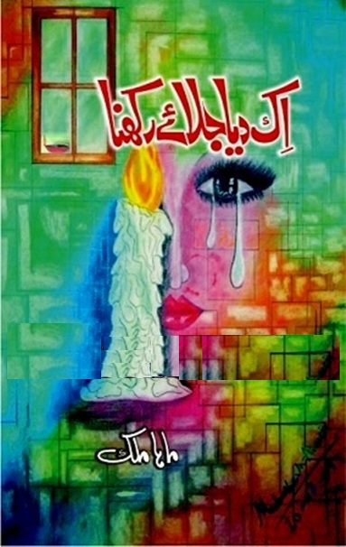 Ik Dia Jalaye Rakhna is a very well written complex script novel which depicts normal emotions and behaviour of human like love hate greed power and fear, writen by Maha Malik , Maha Malik is a very famous and popular specialy among female readers