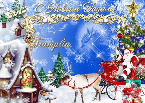 Новогодняя рамка 2012 - Вот спасибо, Дед Мороз, что подарки мне принёс
