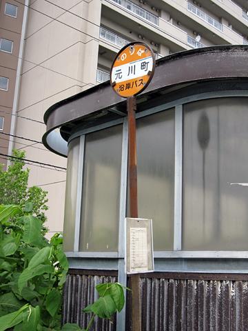 沿岸バス 留萌元川町バス停 その1