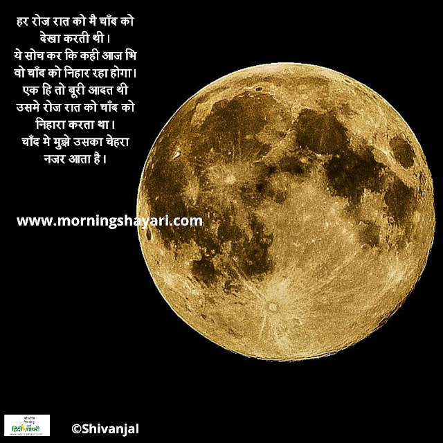 Chand, Moon, Chandni Shayari, Moon Image, moonlight pick, Chand shayari