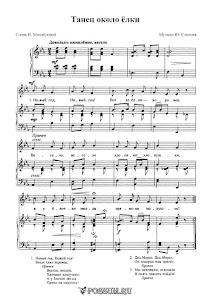 """Песня """"Танец около ёлки"""" Музыка Ю. Слонова: ноты"""