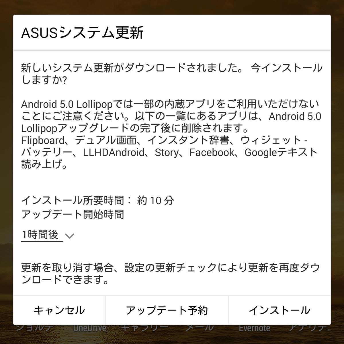 ASUS MeMO Pad 7(ME572CL)のLollipopアップデートがキター