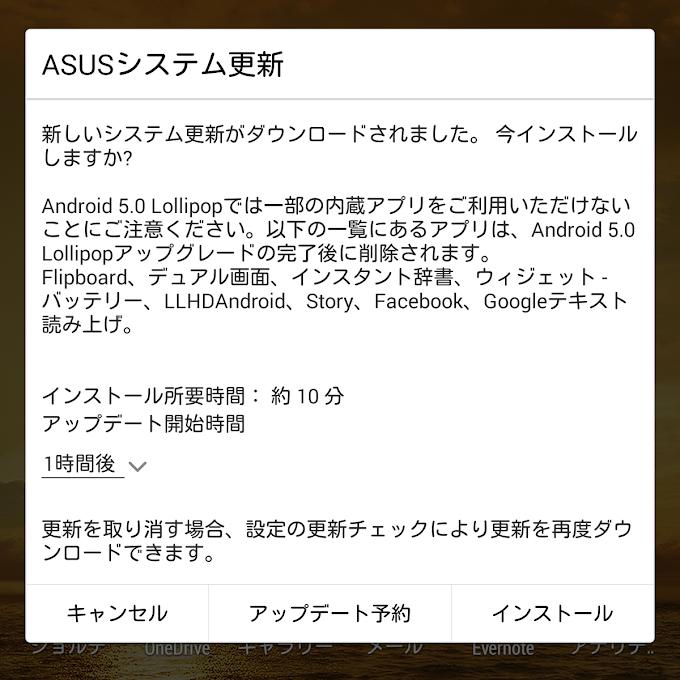 Android5.0 Lollipopへのシステム更新のお知らせ