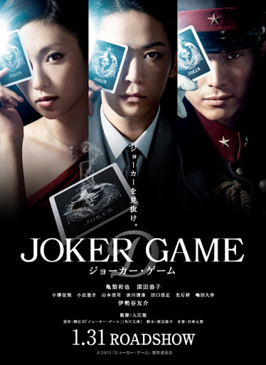 Joker Game (2015) โจ๊กเกอร์ เกมส์ [Soundtrack บรรยายไทย]