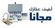 عقارات الإسكندرية
