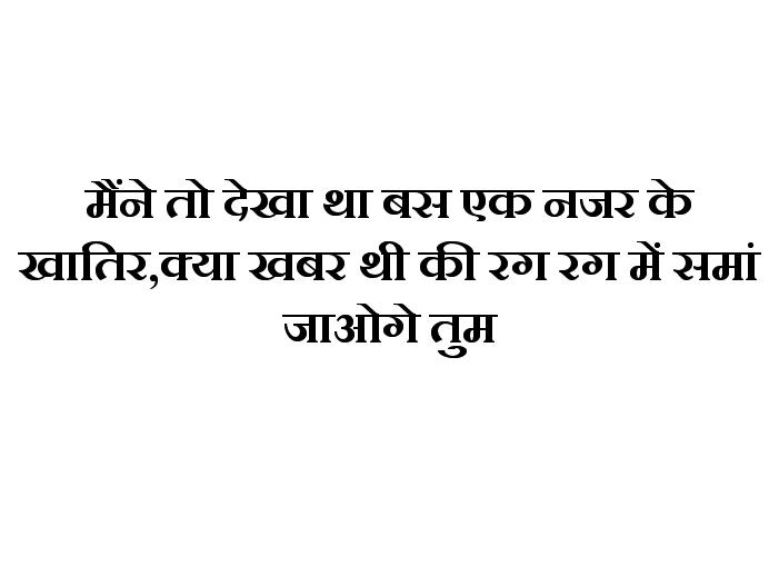 Love shayari images hindi