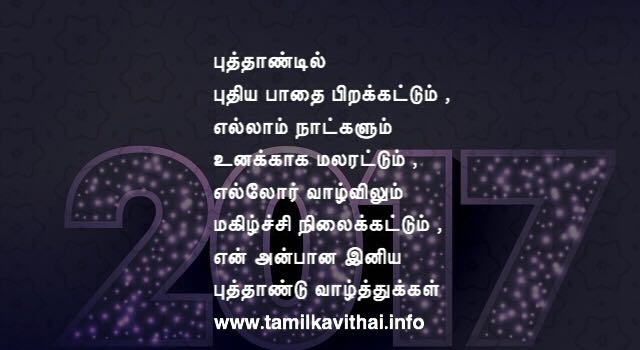 Happy new year kavithai wishes images facebook whatsapp tamil kavithai happy new year kavithai 2017 happy new year greetings happy new year kavithai photos sms tamil kavithai for new year poems in tamil free download tamil m4hsunfo