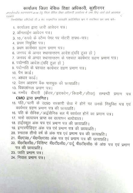 कुशीनगर: अंतर्जनपदीय स्थानांतरण हेतु बेसिक शिक्षा अधिकारी कार्यालय में जमा किए जाने वाले प्रमाण पत्रों की सूची