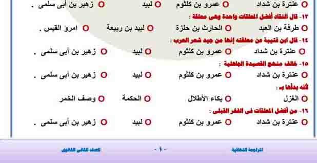 مذكرة عربي المراجعة النهائية للصف الثاني الثانوي الترم الأول 2021