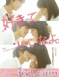 Say I Love you / Sukitte Ii nayo (2014)
