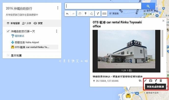 11 自助旅遊規劃不求人 用 Google Map 製作專屬於自己的旅行地圖 沖繩自由行