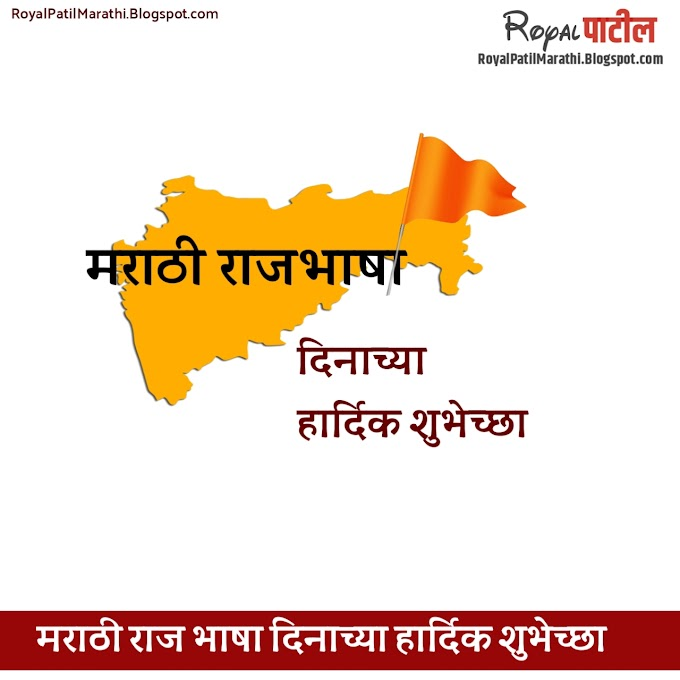 मराठी भाषा दिवस 【Marathi Bhasha Divas 】