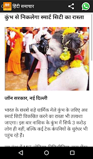 Hindi News - Hindi Samachar - náhled