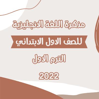 مذكرة اللغة الانجليزية للصف الاول الابتدائي الترم الاول 2022