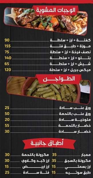 اسعار مطعم الجمهورية اولاد شلبي