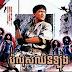 Police Chenlong 1897 - Full Movie