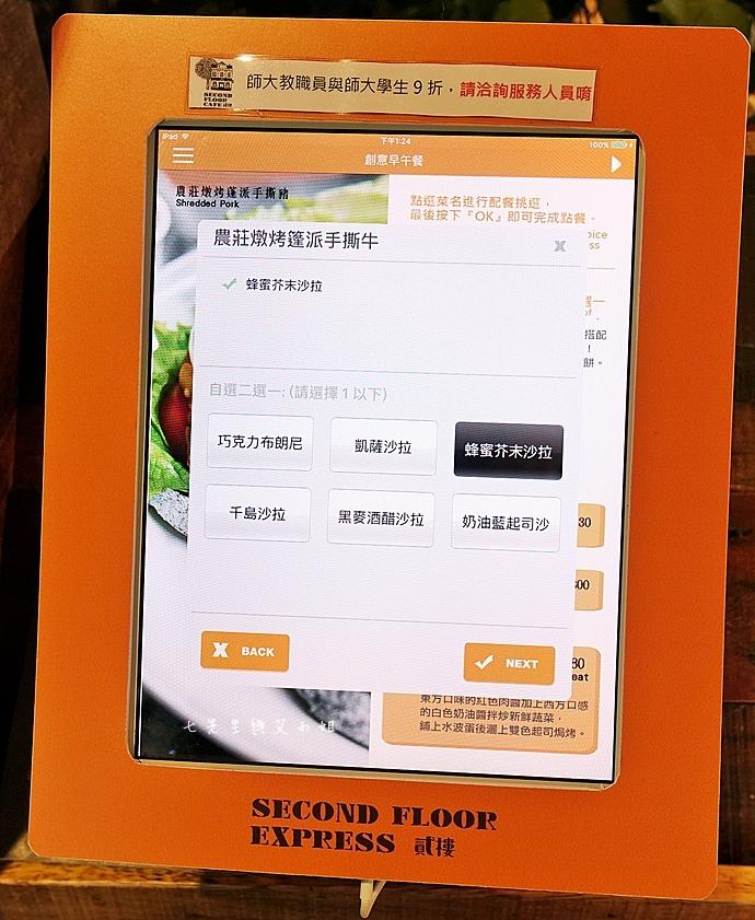 17 貳樓餐廳 SECOND FLOOR EXPRESS 寵物友善餐廳