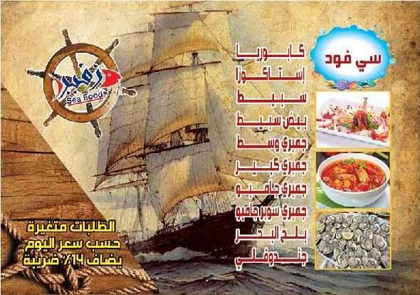 اسعار مطعم زفير