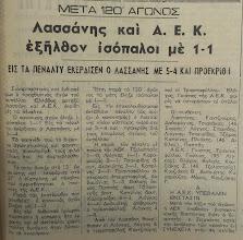 Photo: 21-10-1973 Κύπελλο ΕΠΣ ΒΔΜ Λασσάνης-ΑΕΚ 1-1, 5-4 στα πέναλτυ